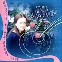 Арина Максимова - Фиалка