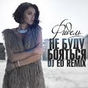 DJ ED - Фидель - Не Буду Бояться (DJ Ed Remix)