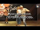 Наталья Бучинская и Д Гордон - Первая любовь