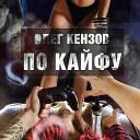 Олег Кензов - По Кайфу