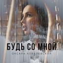 oksana - kovalevskaya pomada muztron