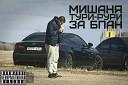 Мишаня Тури-Рури - За БПАН