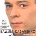 Вадим Казаченко - Сто тысяч да Limited edition