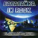 Балалайка In Rock