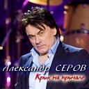 Серов Александр - Уже