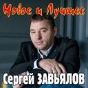 Сергей Завьялов - Дом расскажи