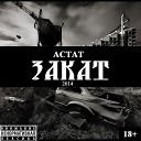 АСТАТ - В Ад