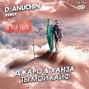 Джаро Ханза - Ты мой кайф D Anuchin Radio Edit sweetbeats