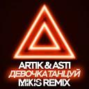 Artik Asti - Девочка танцуй Mikis Remix