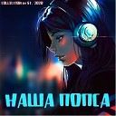 Джаро Ханза - Ты Мой Кайф DJ LiON feat Tina Walen MashUp