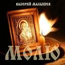 Валерий Малышев - Помни час смертный