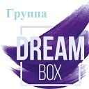 Группа DreamBox - Гори гори моя звезда