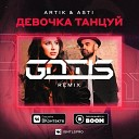 Artik Asti - Девочка Танцуй GNTLS Radio Edit