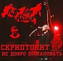 СКРИПТОНИТ - BATMAN