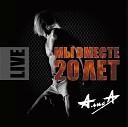 'Мы вместе. 20 лет' (CD 2)