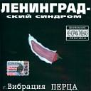 2004 - Ленинградский синдром