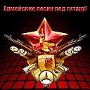 Армейские песни - Синева