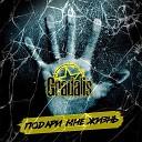 Gradalis - Игры с тьмой bonus track 2019
