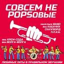Мамульки Band - 18 Мне Уже Руки Вверх Cover