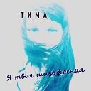 Тима - Убиваешь