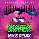 Gayazov Brother - Увезите меня на Дип хаус Alex Botcher MashUp Livemusic kz