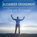 Alexander Grishenkov - Чика