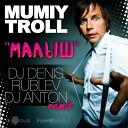 Мумий Тролль - Малыш DJ Denis Rublev DJ Anton Remix