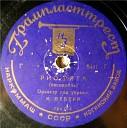 Музыка 30-40-х годов - Цыган, ты урал мое сердце