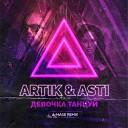 Artik Asti - Девочка Танцуй A Mase Remix