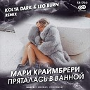 Мари Краймбрери - Пряталась В Ванной Kolya Dark Leo Burn Radio Edit