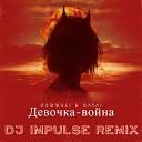HammAli Navai - Девочка война Dj ImPulSe Remix