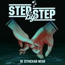 STEP BY STEP - Не Отпускай Меня