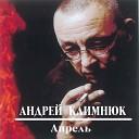 Андрей Климнюк - За делишки воровские