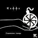 Kaffa - Помнишь