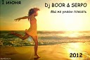 Dj Boor - На дно remix