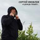Сергей Яковлев - Ну почему
