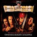 Пираты Карибского моря - OST