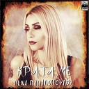 Lena Papadopoulou - Krata Me