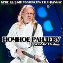 Крис Кельми - Ночное рандеву Moscow Club Bangaz QWAZAR Mashup Mix