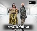 Artik Asti - Девочка танцуй Yuza Remix edit