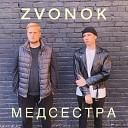 ZVONOK - Знаки