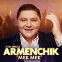 Армянские песни - 8