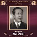 Великие исполнители России. Георгий Абрамов