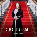 Нату Созаева - Сюерикме Все равно буду любить