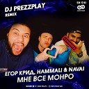 Егор Крид HammAli Navai - Мне все Монро DJ Prezzplay Radio Edit sweetbeats
