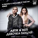Artik Asti - Девочка Танцуй Dj Prezzplay Kolya Dark Remix