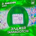Элджей - Tamagotchi D Anuchin Radio Edit