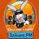 Zivert - ЯТЛ SLAVING Radio Edit
