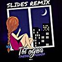 Таи пан Agunda - Ты одна SLIDES REMIX Radio edit