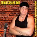 Дима Казанскии - Колдунья Любимои женщине
